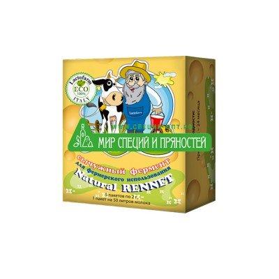 Купить овечий сычужный фермент Natural Rennet Lactoferm ECO по низкой цене